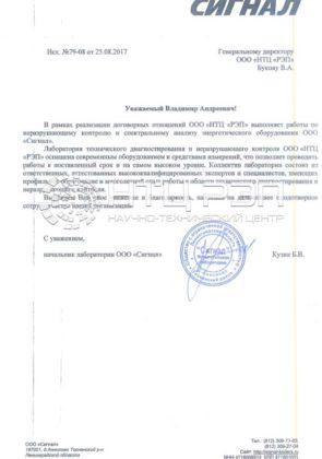 Услуги неразрушающего контроля и экспертизы металла, ООО «Сигнал»
