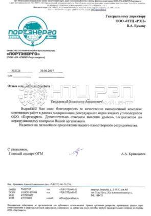 Монтажные работы резервуарный парк, ООО «УК «СИБУР-Портэнерго»