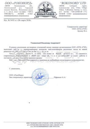 Неразрушающий контроль танк-контейнеров, ООО «Роконорд»