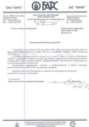 Неразрушающий контроль сварных соединений и швов, АО «БАРС»