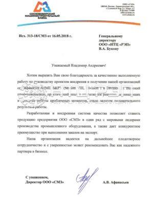 Услуги по сертификации ASME, ООО «СМЗ»
