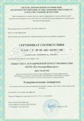 Сертификат на право проведения судебной товароведческой экспертизы