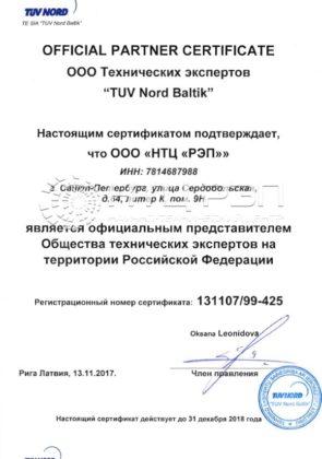 Сертификат официального представителя TUV Nord Baltik на территории РФ