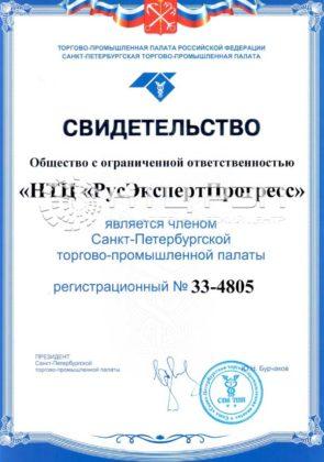 Свидетельство о членстве в ТПП РФ