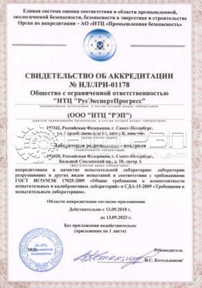 Свидетельство об аккредитации испытательной лаборатории ИЛ/ЛРИ
