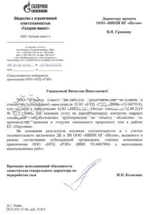 Неразрушающий контроль сварных соединений технологических трубопроводов, ООО «Газпром инвест»
