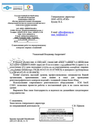 Рентгенографический контроль сварных соединений коллектора и трубопровода, НПО «ЦНИИТМАШ»
